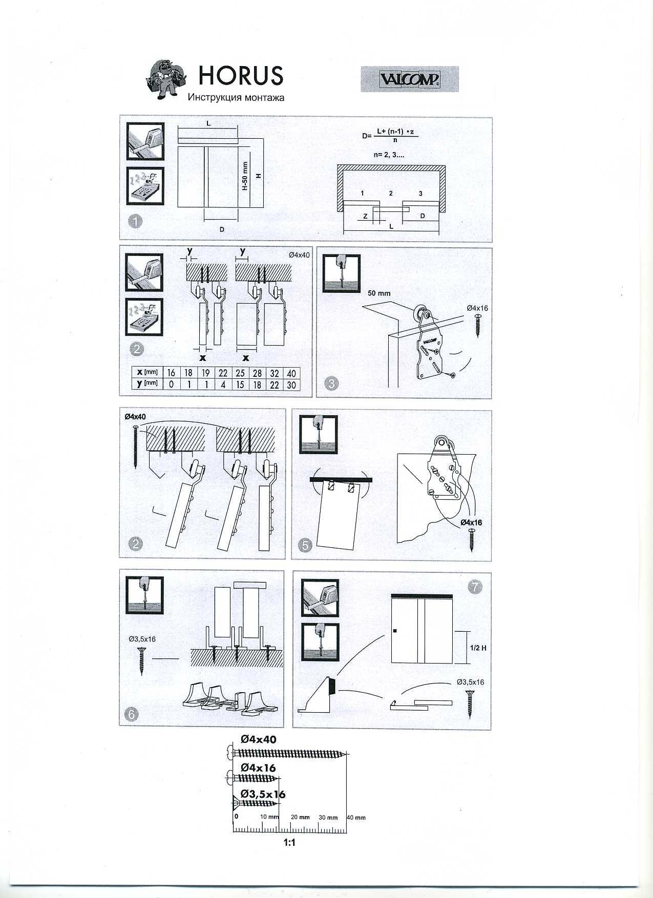 схема монтажа откатных дверей